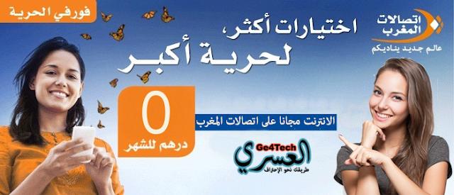 حصريا على مدونة العسري الإنترنت مجانا على اتصالات المغرب وبدون استعمال اي تطبيق !