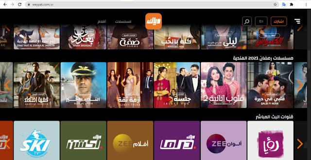 وياك - تطبيق لمشاهدة المسلسلات الهندية المدبلجة