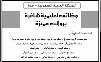 بجريدة الاهرام اليوم - مطلوب معلمين لجميع التخصصات لكبرى مدارس المملكة العربية السعودية - التقديم على الانترنت