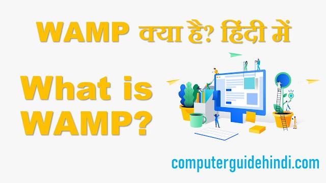 WAMP क्या है? हिंदी में [What is Wamp?]