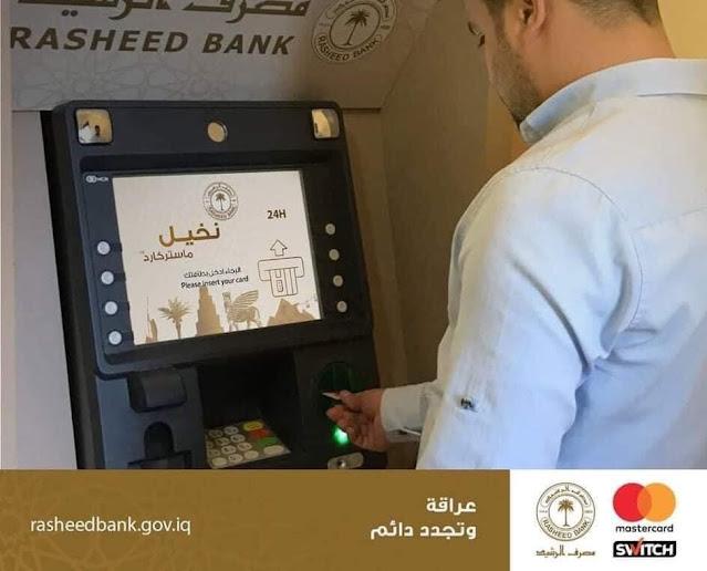 مصرف الرشيد يخصص رابط للمتقاعدين ممن تم استبدال بطاقاتهم ولم تصلهم رسائل نصية