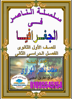 حمل مذكره الجغرافيا للصف الاول الثانوي الترم الثاني 2020 للاستاذ محمد الهوارى