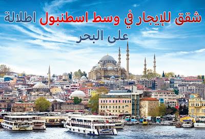 شقق للايجار في اسطنبول تركيا قرب ميدان تقسيم