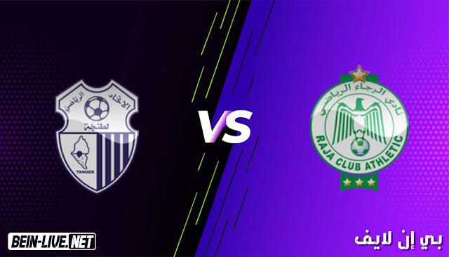 مشاهدة مباراة الرجاء الرياضي واتحاد طنجة بث مباشر اليوم بتاريخ 25-02-2021 في الدوري المغربي