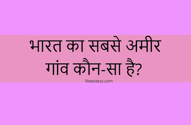 riches%2Bvillage%2Bin%2Bindia