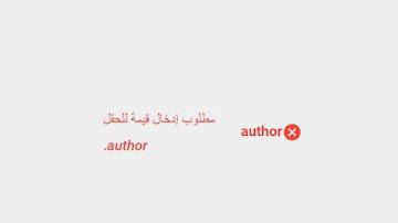 اصلاح خطأ author وخطاء name من أدوات مشرفي المواقع وبينات المنظمة
