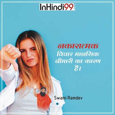 Swami Ramdev Quotes in hindi स्वामी रामदेव के सुविचार, अनमोल