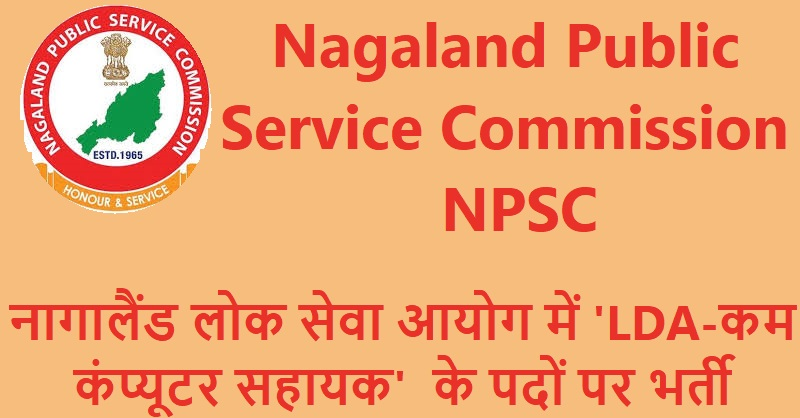 NPSC Recruitment 2019