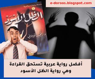أفضل رواية عربية تستحق القراءة وهي رواية الظل الأسود + تحميل مجانا pdf