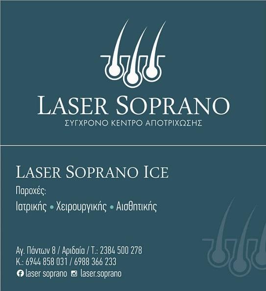 http://aridaianews.blogspot.com/2019/07/laser-soprano.html