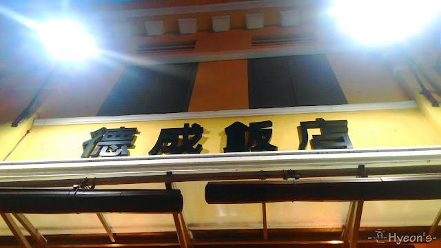 teksen restaurant penang