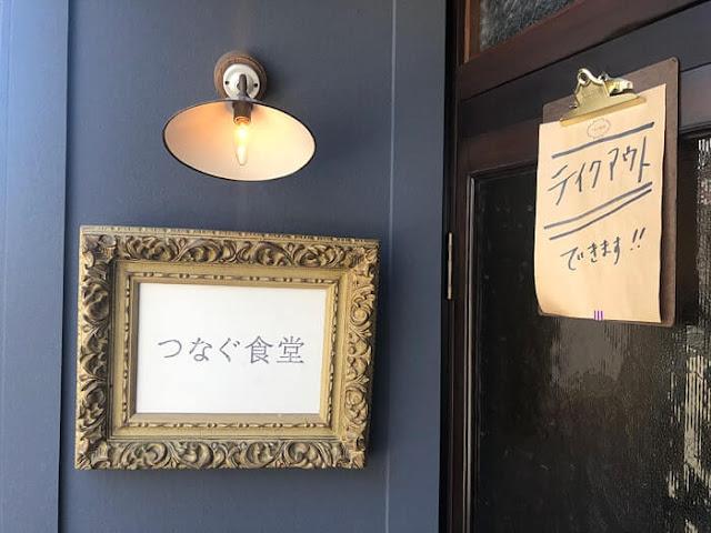 つなぐ食堂