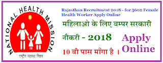 Rajasthan Recruitment 2018 - for 5602 Female Health Worker