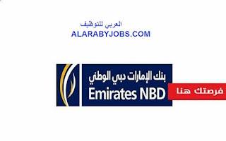 وظائف بنك الامارات دبي