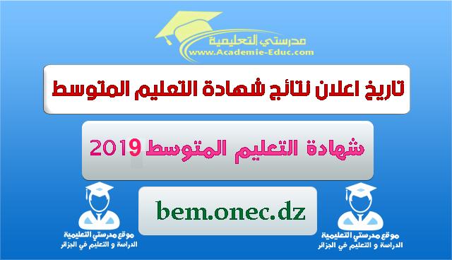 تاريخ اعلان نتائج شهادة التعليم المتوسط 2019 bem.onec.dz