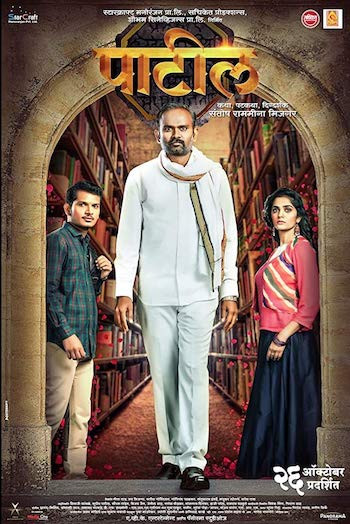 Patil 2018 Marathi WEB-DL 300MB 480p