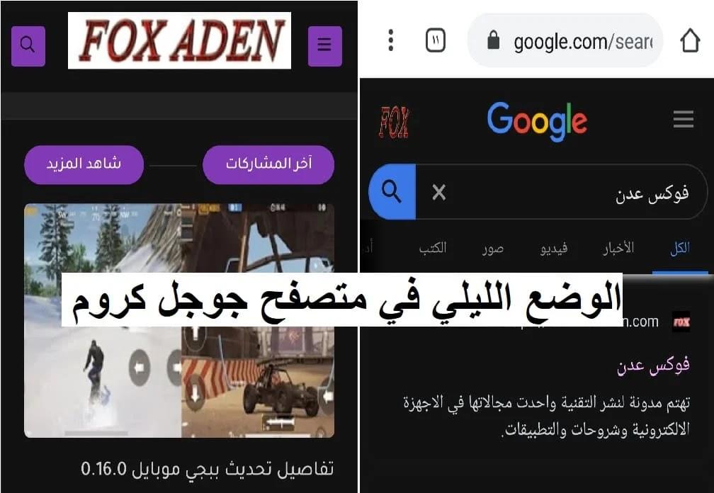 تحويل جوجل كروم الي اللون الاسود
