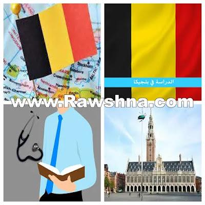 كل ما تريد معرفته عن دراسة الطب في بلجيكا