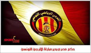 حكم  مصري يدير مباراة الاترجي التونسي