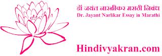 "Marathi Essay on ""Dr. Jayant Narlikar"", ""डॉ जयंत नारळीकर निबंध मराठी"" for Students"
