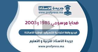 فيديو:وقفة احتجاجية للتنسيقية الوطنية للأساتذة ضحايا مرسومي 1985 و2003