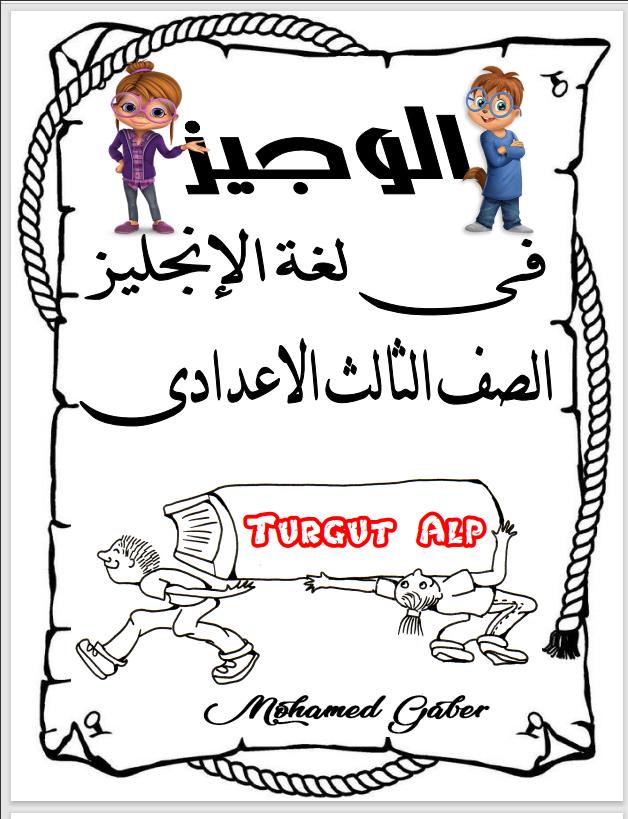 افضل مذكرة مراجعة ليلة الإمتحان مجابه الصف الثالث الإعدادى الترم الأول 2021 مستر محمد جابر