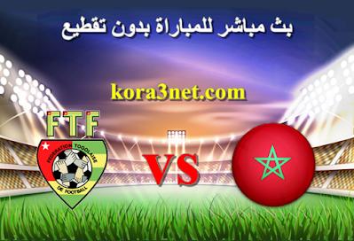 مباراة المغرب وتوجو بث مباشر