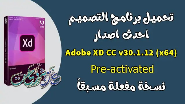 تحميل برنامج Adobe XD CC 30.1.12 Pre-activated احدث اصدار مفعل مسبقا.