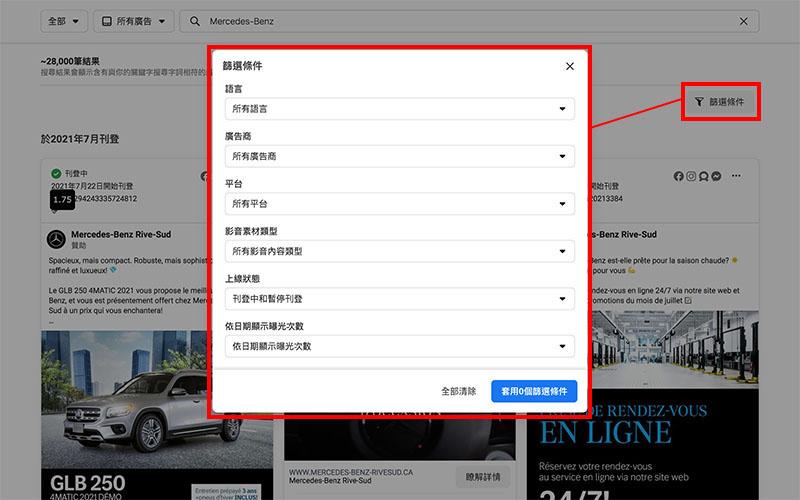 FB/IG廣告關鍵字搜尋方法-篩選條件