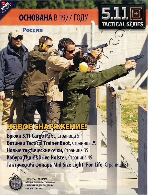 Каталог 5.11, осень-зима 2009