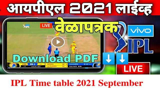 नवीन आयपीएल 2021 वेळापत्रक,फोटो   ipl 2021 time table marathi   आयपीएल 2021 वेळापत्रक PDF download