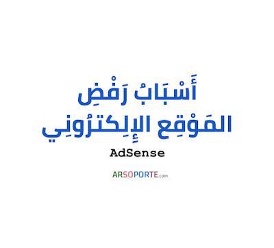 أهمّ أسباب رفض الموقع الإلكتروني في AdSense
