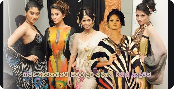 https://www.gossiplankanews.com/2019/08/bathik-dress-on-gov-friday.html#more