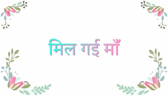 मिल गई मां | Heart Touching Mother Son Story In Hindi