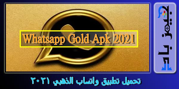 تحميل واتساب الذهبي Whatsapp Gold Apk 2021