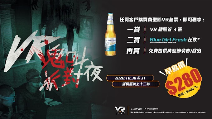 VAR LIVE: VR鬼叫派對夜 早鳥價$280 至10月31日