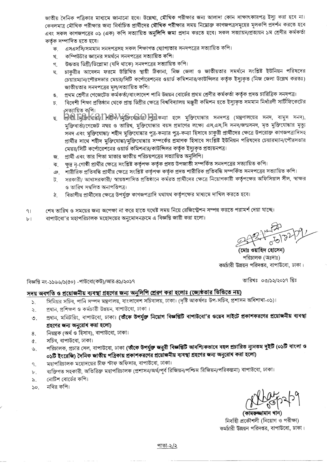 Government Jobs at Water Development Board in Bangladesh ...