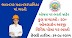 Bhavnagar Municipal Corporation Jobs 2021 For Various Vacancies