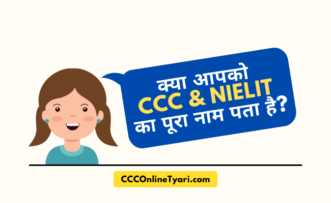 Ccc Full Form, Ccc Ka Full Form, Nielit Full Form, Ccc Full Form In Hindi, Triple C Ka Full Form, Ccc Course Full Form, Ccc Full Form In Computer,