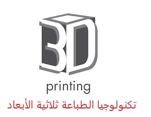 نبذة عن تقنية الطباعة ثلاثية الأبعاد