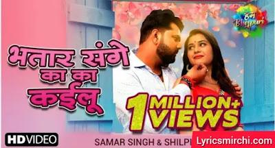 Bhatar Sange Ka Ka Kailu भतार संगे का का कईलू Song Lyrics | Samar Singh | Latest Bhojpuri Song 2020