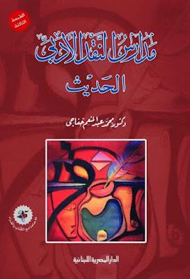 مدارس النقد الأدبي الحديث - محمد خفاجى , pdf