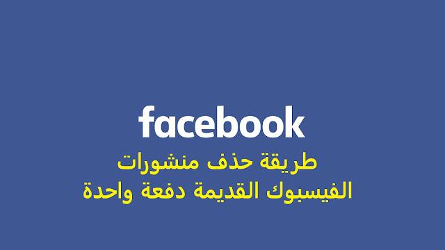 طريقة حذف منشورات الفيسبوك القديمة دفعة واحدة