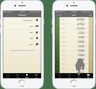 مميزات تطبيق iQuran Lite