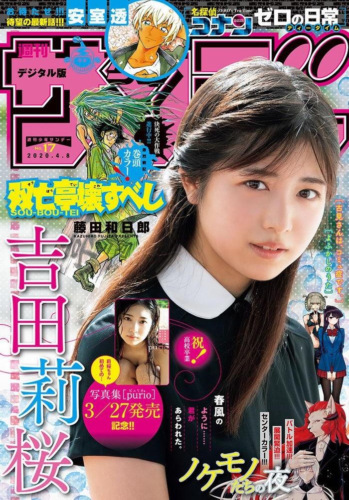 [Shonen Sunday] 2020 No.17 Rio Yoshida 吉田莉桜 shonen-sunday 05120