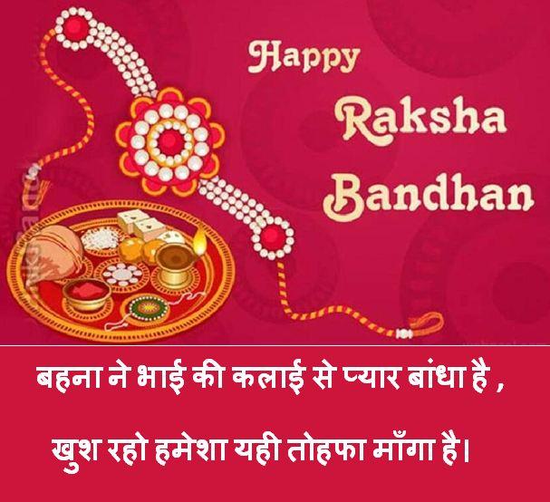 Rakshabandhan status Image Rakshabandhan status download