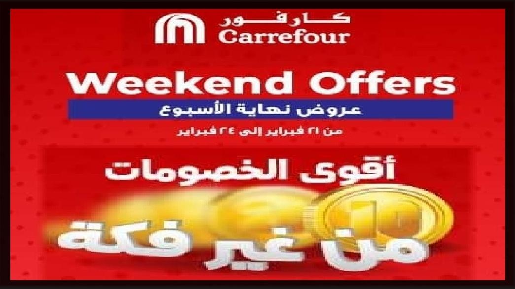 عروض  كارفور مصر من 21 فبراير حتى 24 فبراير 2020 عروض نهاية الاسبوع