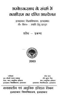 ambedakar-vad-ke-sandarbh-me-kashiram-ka-dalit-andolan