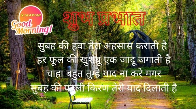 Good-Morning-Hindi-Quotes-Download | Good-Morning-Quotes-With-Image
