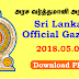 Sri Lankan Official Government Gazette - 2018.05.04